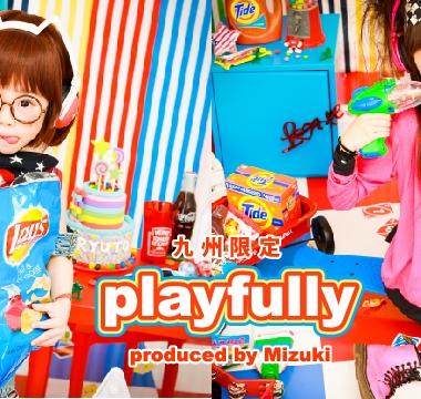 【九州】「Playfully!(キッズ時計)」キッズモデル募集