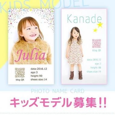 【関西】「tokibe studio(トキベスタジオ)」商品サンプル撮影モデル募集