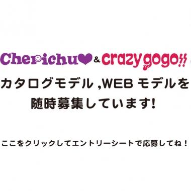 「Cherichu♡(チェリッチュ)&Crazy gogo!!(クレイジーゴーゴー)」カタログ、ウェブモデル募集
