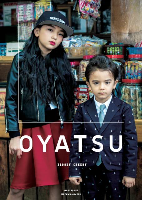 キッズファッションマガジン「OYATSU」次号(2017年8月発売予定)モデル募集