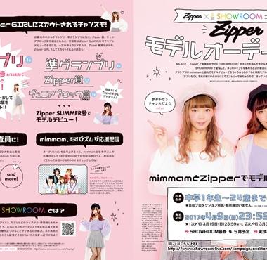 雑誌Zipperモデルオーディション