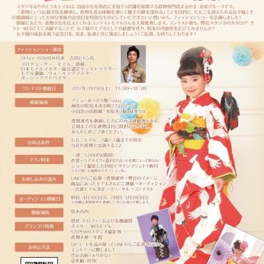 着物でファッションショー「MK Style Kimono Collection」七五三モデル募集!