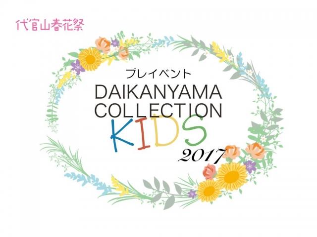 代官山コレクションキッズ2017プレイベント「春花祭」出演者募集
