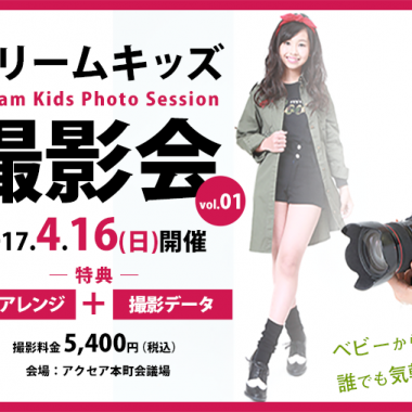 ドリームキッズのイベントが大阪で初開催「ドリームキッズ撮影会vol.01」
