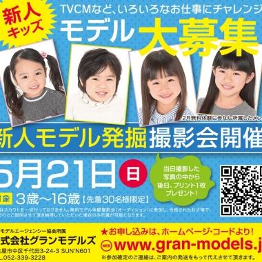 【名古屋】キッズモデル事務所「グランモデルズ」無料体験撮影会&オーディション
