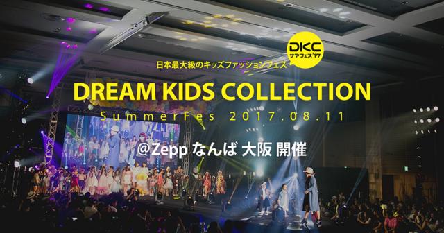 【大阪】「DKCサマフェス'17 @Zepp なんば 大阪」ファッションショー出演者募集
