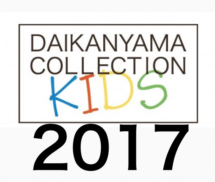 「代官山コレクションキッズ2017」出演者オーディション
