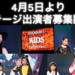「中国キッズコレクション」JEWELステージ、Kid'sラボステージファッションショー出演者募集