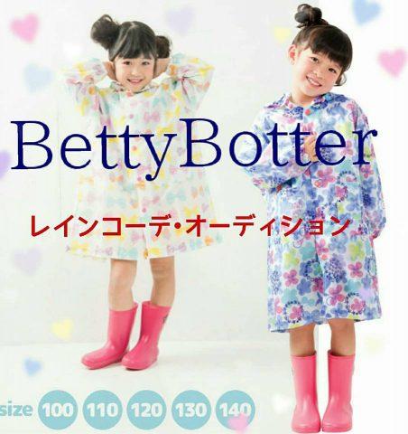「BettyBotter」Instagram限定レインコーデオーディション開催