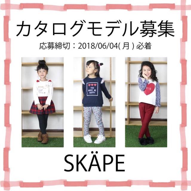 「SKAPE(エスケ-プ)」18AWカタログモデル募集