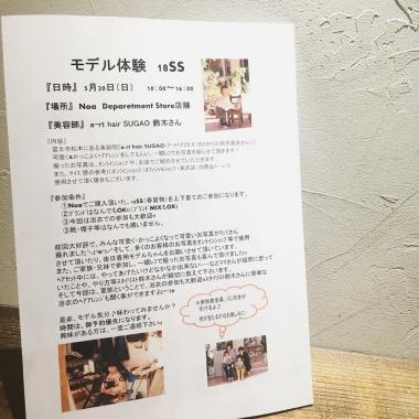 Noa department store.モデル体験イベント開催決定!