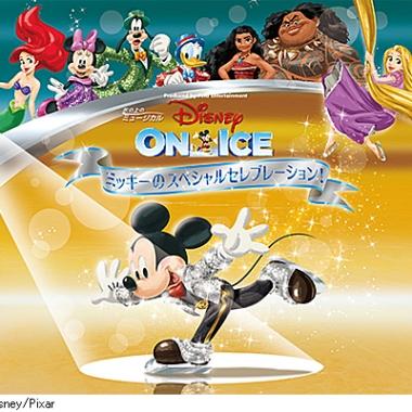 今年も大好評の「キッズ・ボート」開催決定!ディズニー・オン・アイス 2018 ミッキーのスペシャルセレブレーション!
