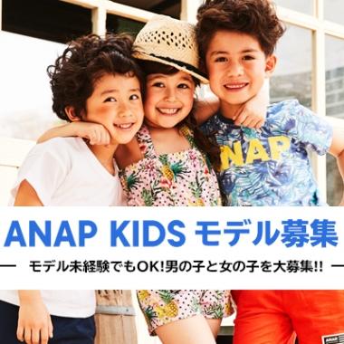 【情報更新】人気ブランド「ANAP(アナップ)」オンラインショップ Teen(GiRL・Boy)&KIDSモデル募集