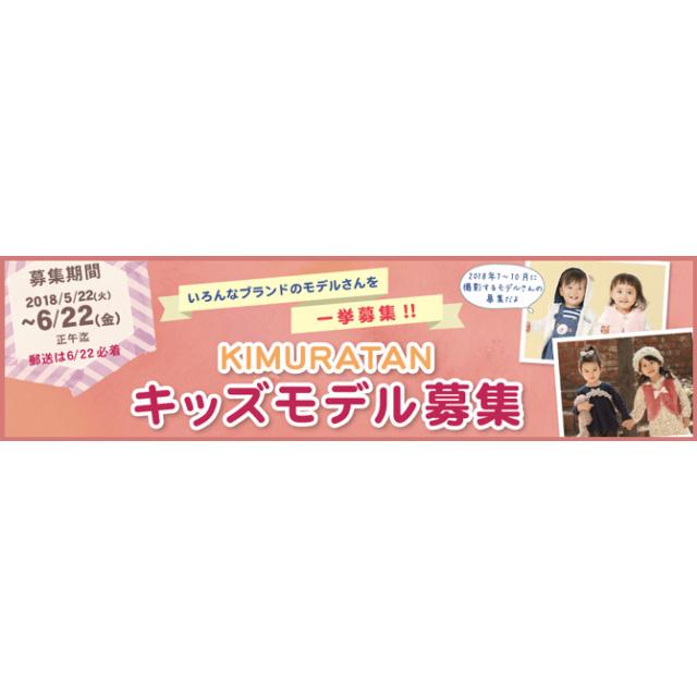 【神戸】【大阪】キムラタンモデル募集
