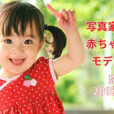 【大阪】写真家名畑文巨の子ども、赤ちゃんモデル募集