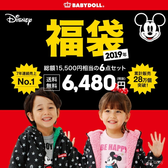 2019年 ディズニー ネタバレ福袋 通販限定豪華6点セット
