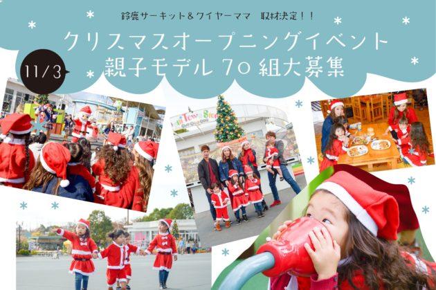 【三重】「鈴鹿サーキット×WIRE MAMA(ワイヤーママ)」クリスマスオープニングイベント親子モデル招待