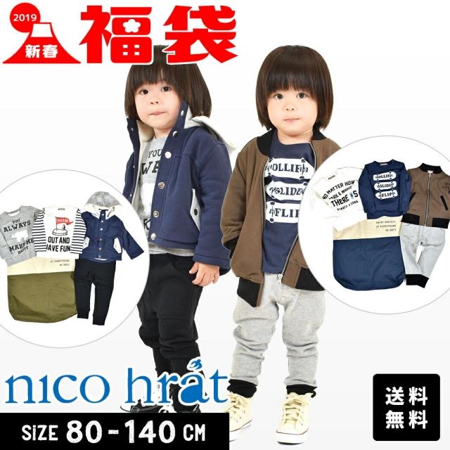 nico hrat(ニコフラート)男の子 オリジナルトートバッグ入り福袋
