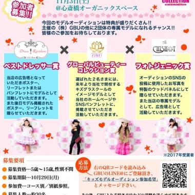 【大阪】「GBU主催 美容の祭典 グローバル ビューティー コレクション 」キッズモデルオーディション参加者募集