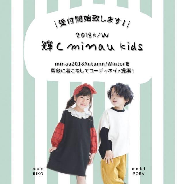 「輝くminau kids」ブログ掲載モデル募集