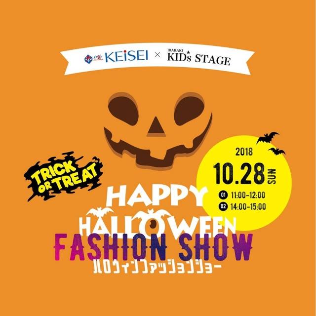 京成百貨店 × いばらきキッズステージ「ハロウィンファッションショー」ファッションショー出演モデル募集