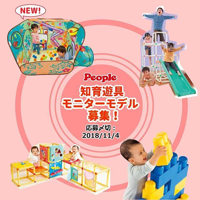 玩具メーカー「People(ピープル)」知育遊具 Instagram限定モニターモデル募集
