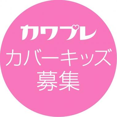 「カワプレ」Instagramフォロワー1000突破記念カバーキッズ募集