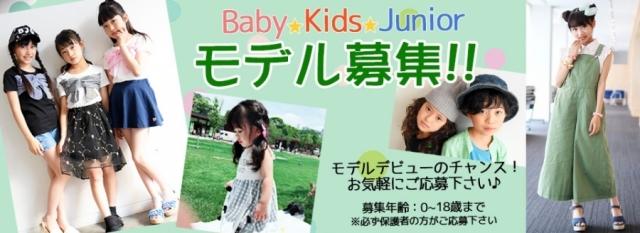 「マザープラス」ベビー・キッズ・ジュニア登録子供モデル募集