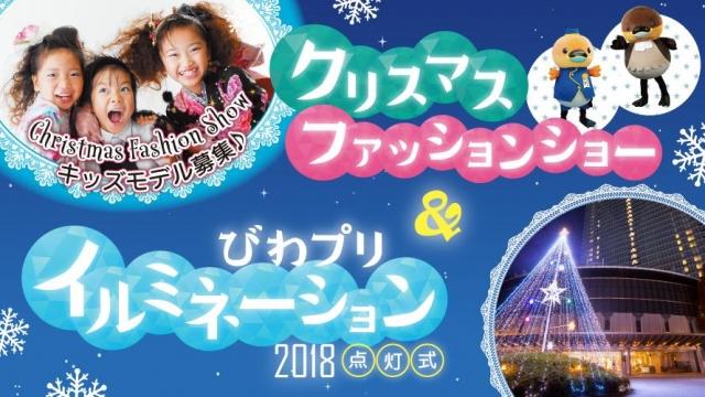 【滋賀】「プリンスホテル琵琶大津クリスマスファッションショー」出演者募集