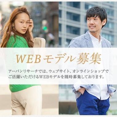 【大阪】「URBAN RESEARCH(アーバンリサーチ)」WEBモデル募集