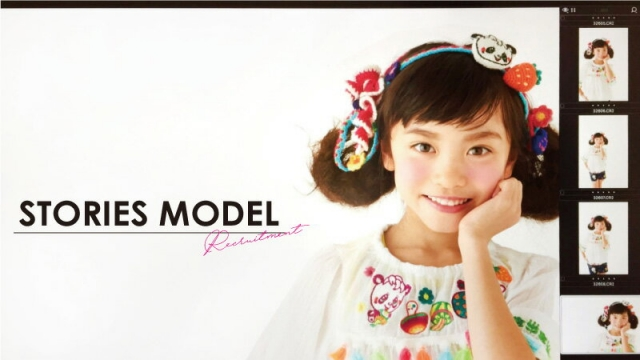 「子供服専門店 ストーリーズ(STORIES)」赤ちゃん&子供モデル募集