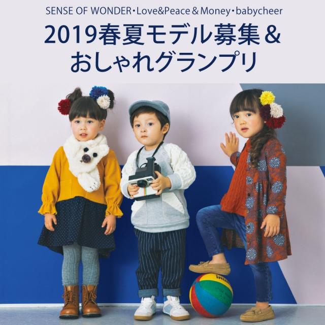 「ナルミヤ」2019春夏カタログモデル募集&おしゃれグランプリ