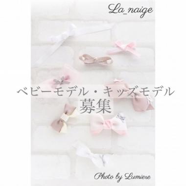 「la_naige(ラ・ネージュ)」リボン教室モデル募集