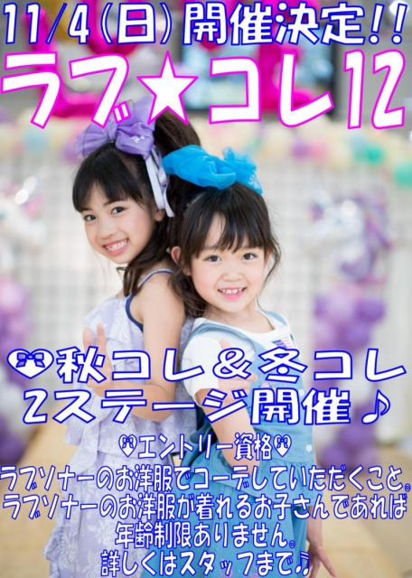 【富山】「ラブ☆コレ12」ラブソナー、ファッションショーモデル募集