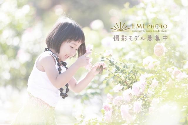 【愛知】「EMI PHOTO 横井絵美」作品撮影、イメージモデル募集