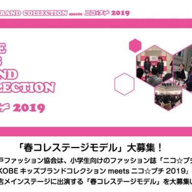 「KOBE KIDS BRAND COLLECTION meets ニコプチ 2019」春コレステージモデル ファッションショー出演者募集