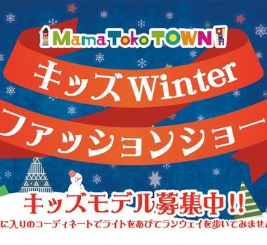 【広島】「KIDS WINTER FASHION SHOW@イオンモール広島府中」ファッションショー出演者募集