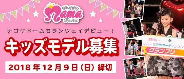 aaaキッズモデルオーディション同時開催【名古屋】「HAPPY MAMA FESTA(ハッピーママフェスタ)」キッズモデル募集