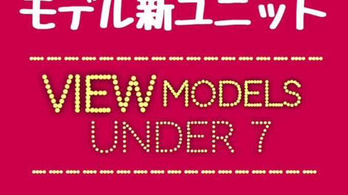 「アーティスティックマガジンview」View model UNDER 7 募集