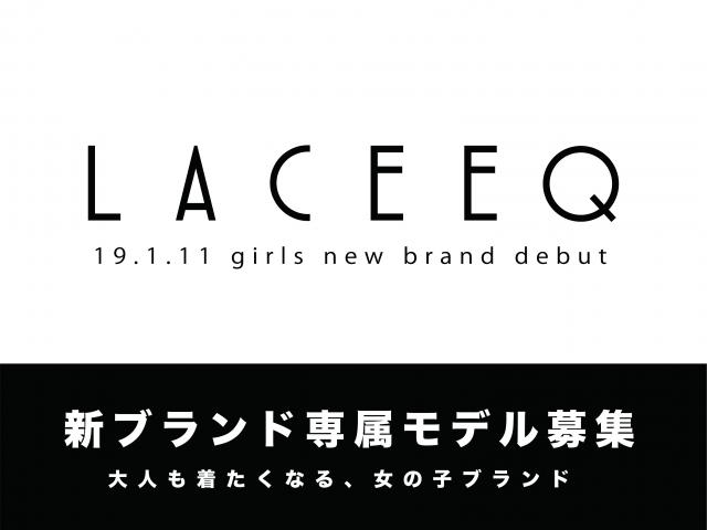 140-160cmの女の子のための新ブランド「LACEEQ(ラシーク)」専属モデル募集