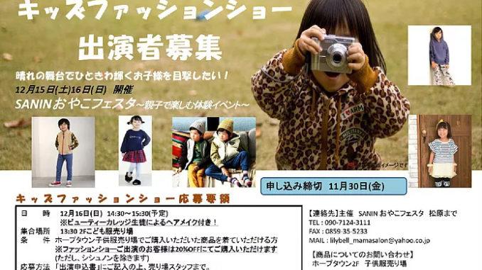 【鳥取】「SANINおやこフェスタ」キッズファッションショー出演者募集