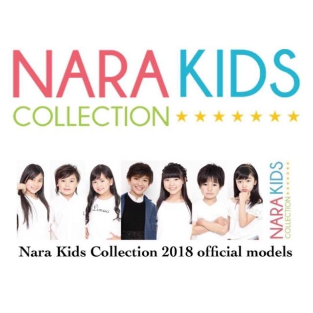 「第3回 奈良キッズコレクション」ファッションショー出演者募集
