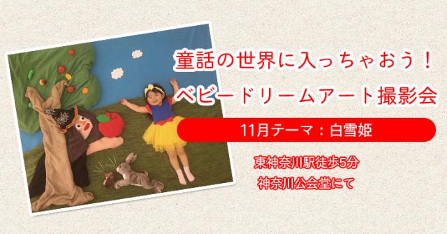 「はぴはぴ」本誌の表紙も飾るベビードリームアート撮影会