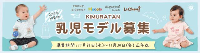 【神戸】【大阪】「キムラタンモデル」2019年春夏物乳児モデル募集
