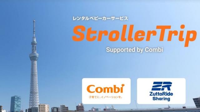 身軽に東京観光しませんか?レンタルベビーカーサービス「Stroller Trip(ストローラートリップ)」2018年11月8日 サービス開始