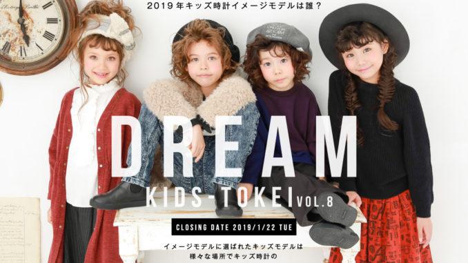 グランプリはイメージモデル「DREAM KIDS-TOIKEI (ドリームキッズ時計)」キッズモデル募集