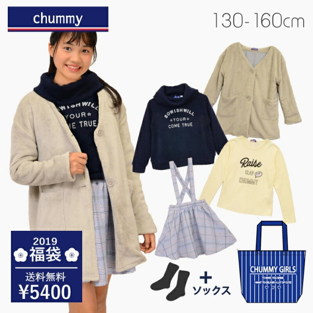 SPY KIDS COMPANY(ポモナキッス、チャミィ)2019新春福袋