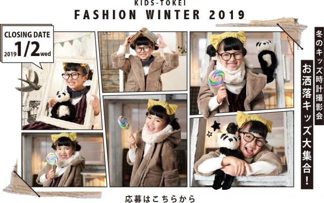 「KIDS-TOKEI FASHION WINTER 2019(キッズ時計)」キッズモデル募集