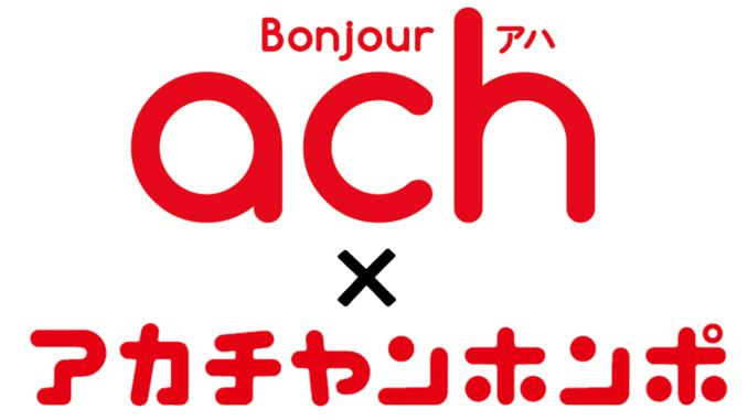 5歳まで!アカチャンホンポの情報誌「Bonjour ach(ボンジュールアハ)」2019年3月号表紙モデル撮影会