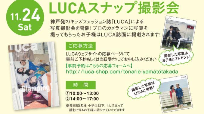 【奈良】「トナリエ大和高田」オープニングイベントLUCAスナップ撮影会
